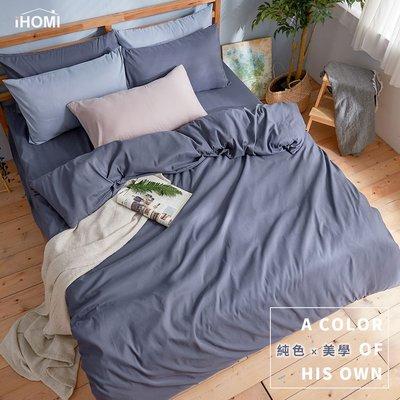 《iHOMI》芬蘭撞色設計-雙人加大床包兩用被套四件組-深藍