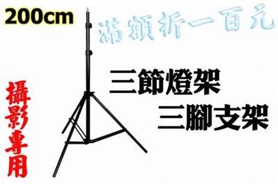 現貨 番屋【200cm】加粗2m攝影三節燈架 攝影棚支架 2米三腳架 鋁合金 柔光箱單眼相機佳能閃光燈CANON可參考