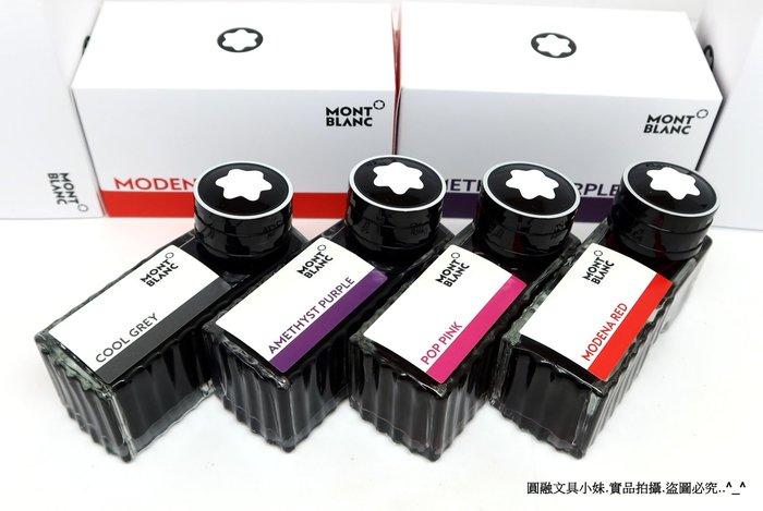 【圓融文具小妹】萬寶龍 MONT BLANC 鋼筆 墨水瓶 2020 新色 新包裝 60ml 奧地利製 #720