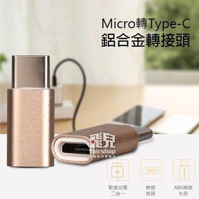 【飛兒】充電傳輸二合一 Micro轉Type-C鋁合金轉接頭 轉接器 轉換器 正反可插 OTG HTC 10 LG G5