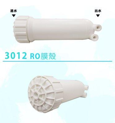 【清淨淨水店】300G~600GRO膜適用外殼,直接輸出機RO膜殼,3012膜殼+專用扳手/RO逆滲透零件)200元。