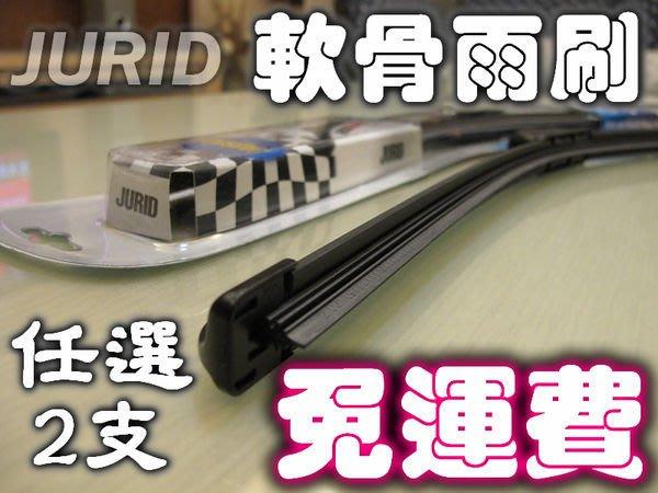 【ToolBoX】☆最新二代☆JURID軟骨雨刷~不分尺寸【任選2支免運費270】