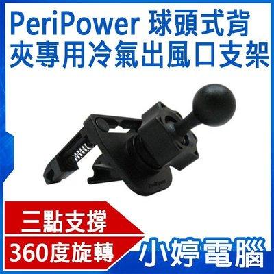 【小婷電腦*支架】全新 PeriPower 球頭式背夾專用冷氣出風口支架 8PPBA0080 /Garmin適用
