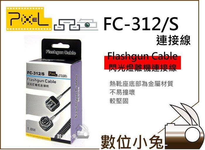 數位小兔【Pixel FC-312/S 閃光燈 離機 連接線】同步 熱靴 離機閃 同步線 Nikon SB900