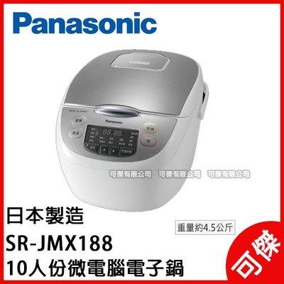 Panasonic 國際牌 10人份微電腦電子鍋 SR-JMX188 電子鍋 13項美味行程 日本製 公司貨