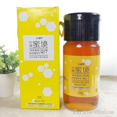 ~正純台灣純蜂蜜(700g/瓶)~台灣蜜境,採自野花朵的純蜂蜜,風味獨特,質地滑潤,味道香醇。【豐產香菇行】