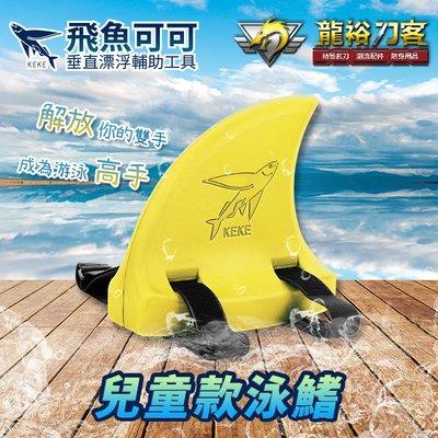 《龍裕》飛魚可可泳鰭(兒童款、黃色)垂直游泳漂浮輔助工具 環保EVA 鯊魚造型 訓練學習裝備 初學者 防丟失 浮板泳圈