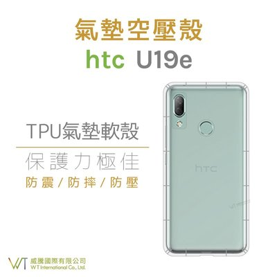 【WT 威騰國際】HTC U19e 手機空壓氣墊TPU殼 透明防摔抗震殼 四角氣墊 軟殼 透明殼