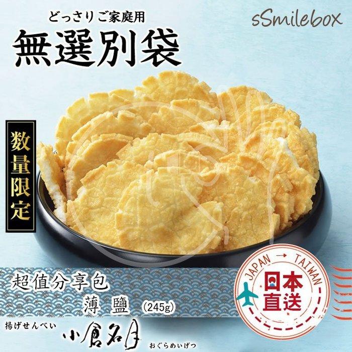 微笑小木箱『超值限量分享包』日本空運 日本越光米 日本製 小倉山莊 定月之家 簡易包裝 鹽味沙拉 無選別
