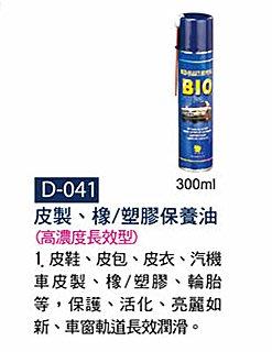 【原型軍品】全新 II 現貨 BIO武器快速保養專用油 D-041 300ml 嘉義市