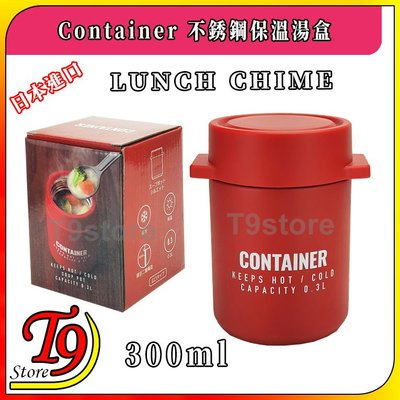 【T9store】日本進口 Lunch Chime Container 不銹鋼保溫湯盒(紅色)(300ml)