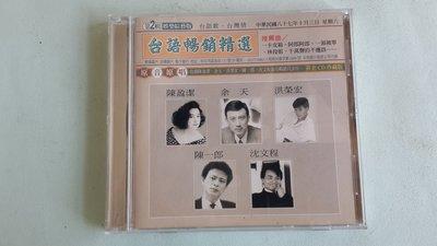 【鳳姐嚴選二手唱片】  華倫唱片 台語暢銷精選 原音原唱 第2輯 黃金珍藏版