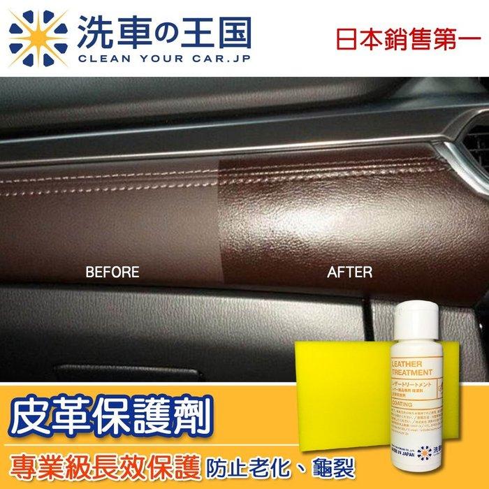 [洗車王國] 皮革保護劑_日本銷售No.1/ 防止皮件老化/乾裂/長效保護效果佳/專業用品 A29