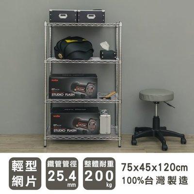 波浪架【UHO】《輕型》75x45x1...