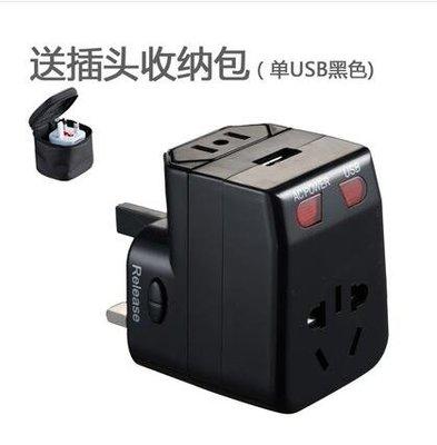 全球150國通用歐洲標英標美標台灣日本韓國usb轉換插頭轉換器插座