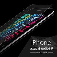 超薄0.2mm 強化玻璃 保護貼 9H 弧度 IPHONE7 se 5s IPHONE6 6s 4.7吋 plus