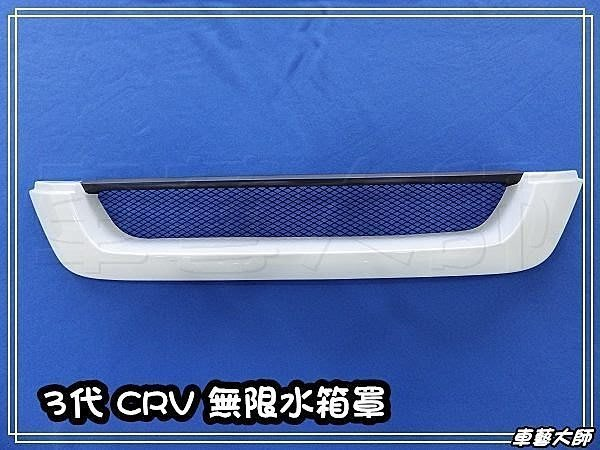 ☆車藝大師☆批發專賣 HONDA CRV 3代 無限 水箱罩 三代 MUGEN樣式 含烤漆 原廠 空力套件