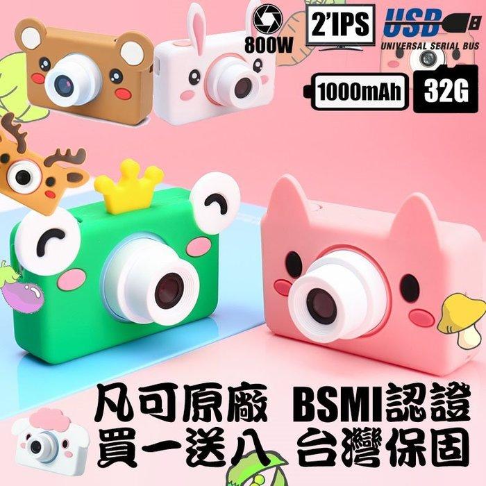 【柑仔舖】買一送八 台灣認證 升級32G+韓風腰包 第五代萌卡丘 兒童相機 數位相機 拍立得 兒童玩具 三腳架 生日禮物