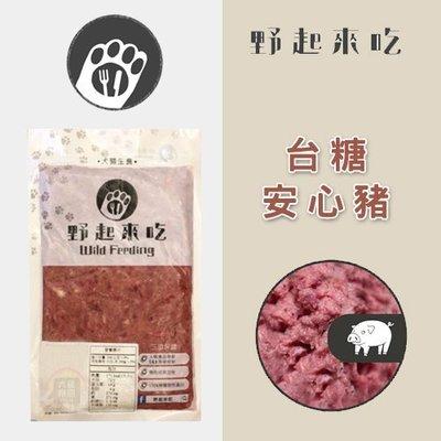 冷凍2000免運(野起來吃)犬貓冷凍生食餐。台糖安心豬。300g #大象樂園
