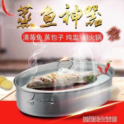 店長推薦蒸魚鍋大號家用加厚不銹鋼38cm一層橢圓蒸魚神器電磁爐蒸鍋海鮮鍋三木子愛時尚