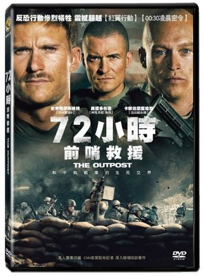 <<影音風暴>>(全新電影2010)72小時前哨救援 DVD 全123分鐘(下標即賣)48