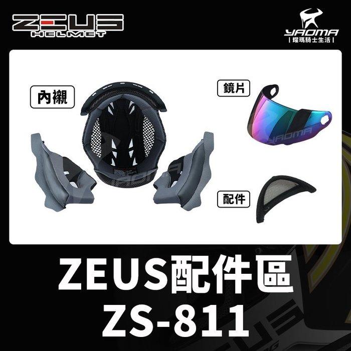 ZEUS安全帽 原廠配件 ZS-811 811 兩頰內襯 頭頂內襯 鏡片 透明 茶色 電鍍彩 電鍍銀 下巴罩 耀瑪騎士