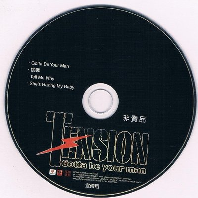 [宣傳品CD]  TENSION / Gotta Be Your Man/全員集合發行