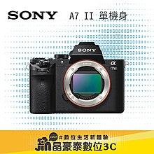 *Sony A7 II a72 單機身 晶豪野3C 公司貨 專業攝影