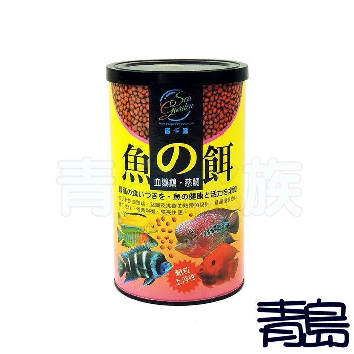 M。。。青島水族。。。SG-J1-041-L台灣sea garden喜卡登---血鸚鵡 慈鯛 飼料==500ml/大顆粒