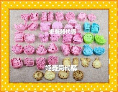 可挑款)18套37個3D立體餅乾模餅乾切模鳳梨酥模造型餅乾模Hello Kitty美樂蒂米奇米妮哆啦A夢小熊維尼米菲兔瑪