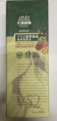 買3+1 大漢酵素 V52蔬果發酵液720ml*4瓶組