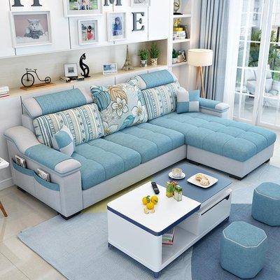 簡約現代布藝沙發小戶型客廳家具整裝組合可拆洗轉角三人位布沙發ATF 全館免運