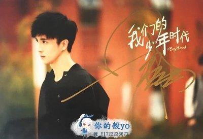[親筆簽名照] 薛之謙 《我們的少年時代》親筆簽名照片F版 精美包裝#5970 台北市
