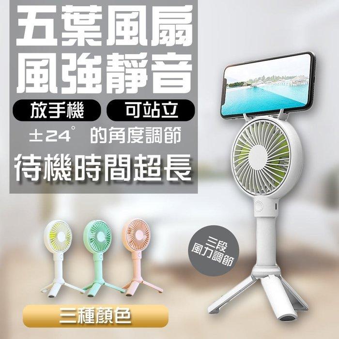 SG 💯手持站立多功能USB風扇📣高度與角度自由調整🌟日韓清新款粉嫩風扇🔹大風量 可當手機支架追劇必備多功能 U