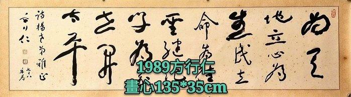 1989方行仁書法