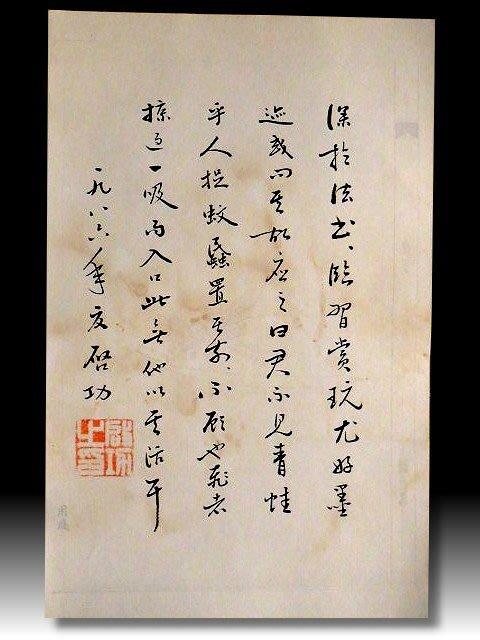 【 金王記拍寶網 】S1206  中國近代名家 啓功款 書法書信印刷稿一張 罕見 稀少
