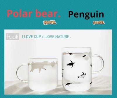 現貨 玻璃杯 馬克杯 正品 企鵝 北極熊 耐熱玻璃杯 日本 牛奶杯 星巴克 my bottle 【蛙蛙雜貨】