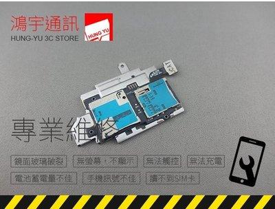 高雄『鴻宇通訊』Samsung S3 I9300 原裝Sim卡座排線/ Sim卡無法讀取 高雄手機現場專業維修檢測