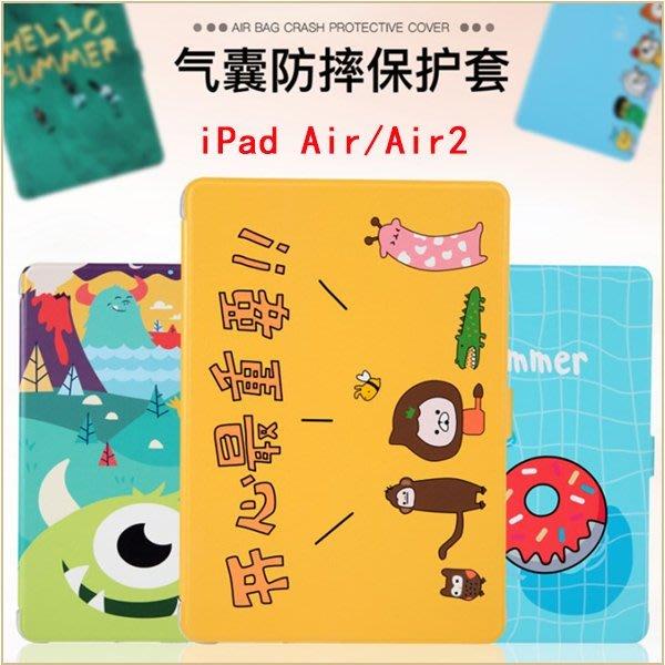 心悅系列 蘋果 iPad Air 平板保護套 iPad Air2 防摔 護盾 氣墊 保護殼 空壓殼 卡通全包 軟殼