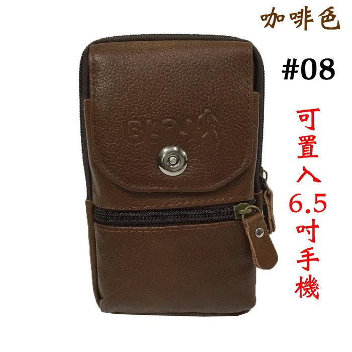 【菲歐娜】7772-(特價拍品)BLPJ 直立牛皮6.5吋腰包手機包(咖啡色)#08