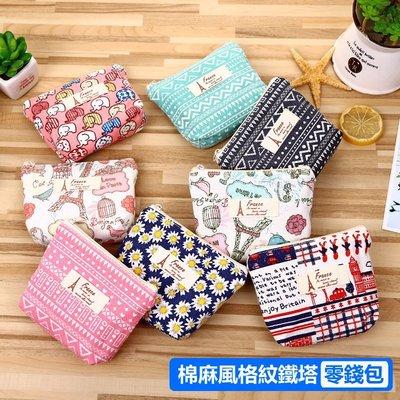 W91 棉麻風格紋鐵塔零錢包 鑰匙包 零錢包 收納包 帆布包 可愛 收納 時尚風 交換禮物 禮物 小象
