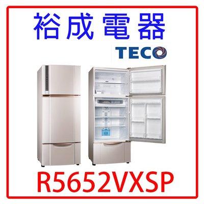 【高雄裕成‧經銷商】TECO東元543公升變頻三門冰箱R5652VXSP另售WRS312SNHW GR-A55TBZ