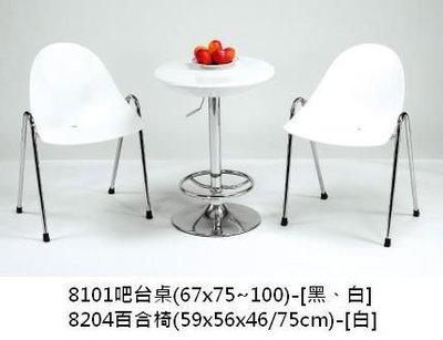 【南洋風休閒傢俱】吧檯桌椅系列 - 百合椅組   升降吧台桌椅組  設計師造型桌椅   (P107-15)