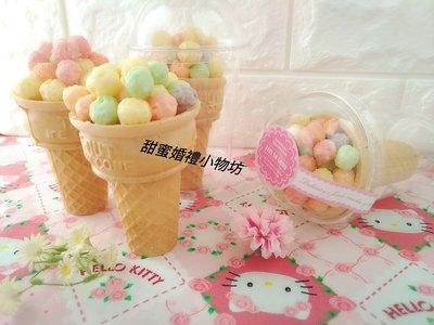 可愛巧克力彩球甜筒杯裝組