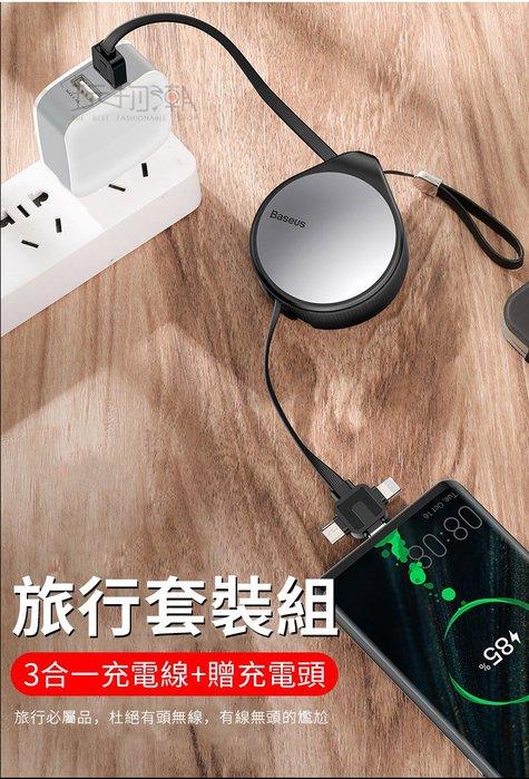 ❤現貨❤倍思 3合1快充線送快充頭 一拖三充電線 快速充電 旅行必需品 適用於Apple Type-C 安卓