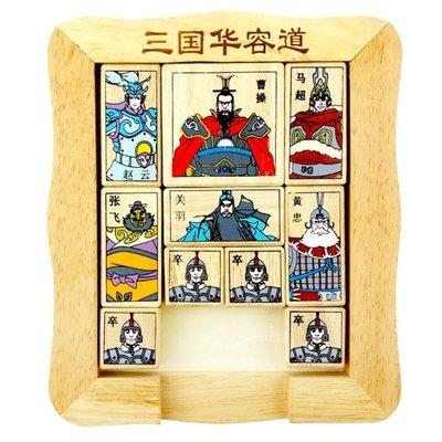 三國華容道益智玩具成人大號兒童木制拼圖小學生智力通關玩具正版