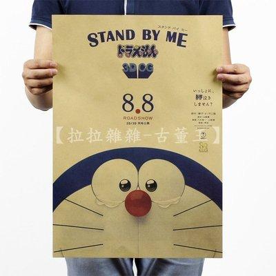 【貼貼屋】哆拉A夢 STAND BY ...