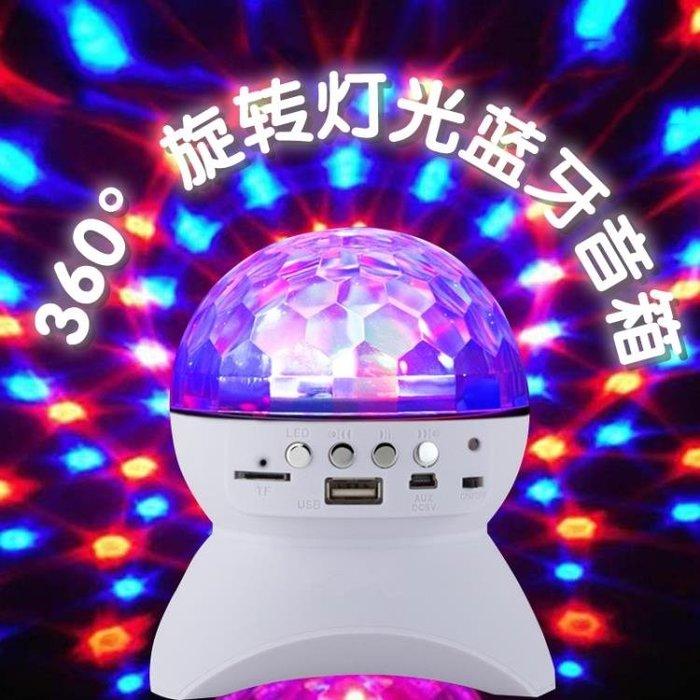 手機無線藍牙音箱七彩燈低音炮小音響迷你戶外車載3d環繞影響發光