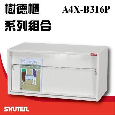 樹德櫃 資料效率櫃 M-8040 置物櫃/資料櫃/文件櫃/辦公櫃