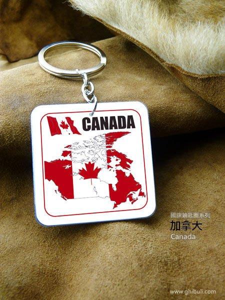 【衝浪小胖】加拿大國旗鑰匙圈/多國造型可選購訂製
